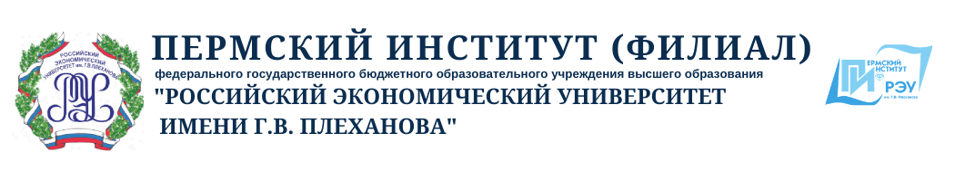 Пермский институт (филиал) РЭУ им. Г.В. Плеханова
